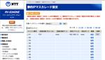 RV-S340NE 設定画面 #3