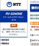 RV-S340NE 設定画面 #5